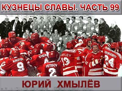 Кузнецы славы. Часть 99. Юрий Хмылев