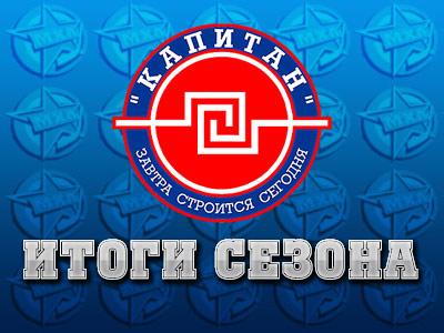 Владимир Плющев не вывел ступинцев в плей-офф