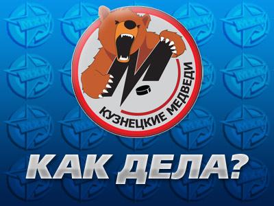 """""""Кузнецкие Медведи"""" обновили все свои прежние клубные рекорды"""
