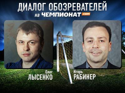 Лысенко и Рабинер – о финале Кубка России