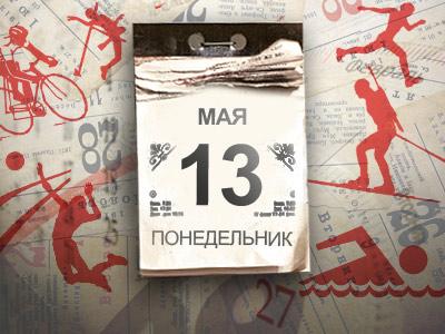 Календарь спортивных соревнований с 13 по 19 мая