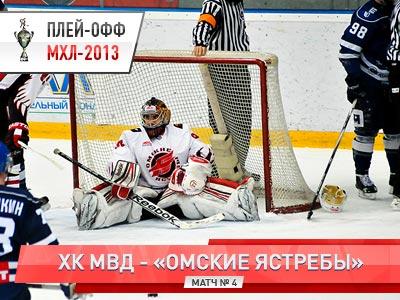 ХК МВД – «Омские Ястребы» - 3:1. Матч №4