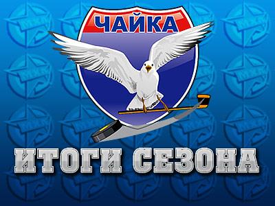 Уход Рьянова не позволил «Чайке» выйти в плей-офф