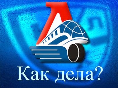 """Как дела? """"Локомотив"""""""