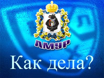 """Как дела? """"Амур"""" (Хабаровск)"""
