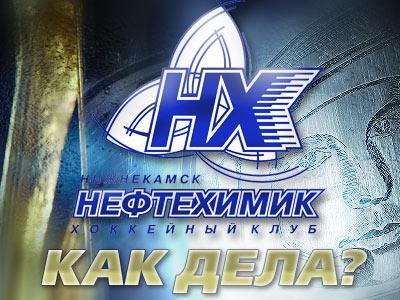 """КХЛ. """"Нефтехимик"""" (Нижнекамск)"""