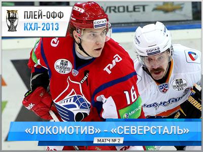«Локомотив» обыграл «Северсталь» - 2:1