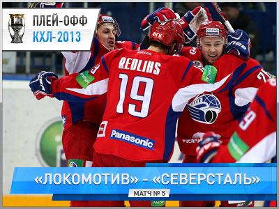 «Локомотив» вырвал победу у «Северстали» - 3:2
