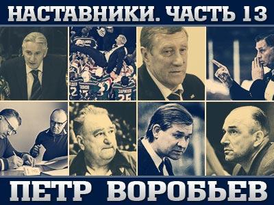 Наставники. Часть 13. Пётр Воробьёв