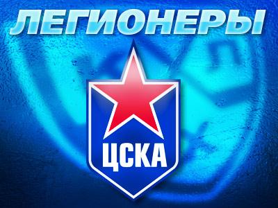 Легионеры. ЦСКА (Москва)
