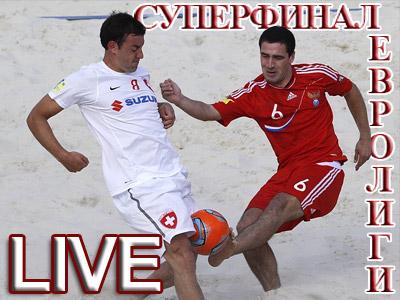 Пляжный футбол. Евролига. Текстовая трансляция финала Россия-Швейцария