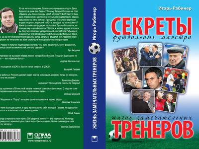 Секреты футбольных маэстро. Часть 1