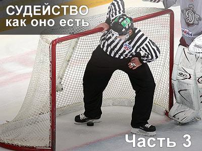 Александр Поляков – о плохом поведении игроков и системе видеоповторов