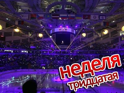 Обзор 30-й недели КХЛ