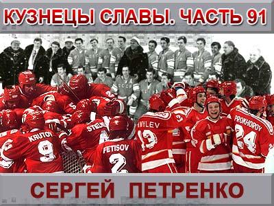 Кузнецы славы. Часть 91. Сергей Петренко