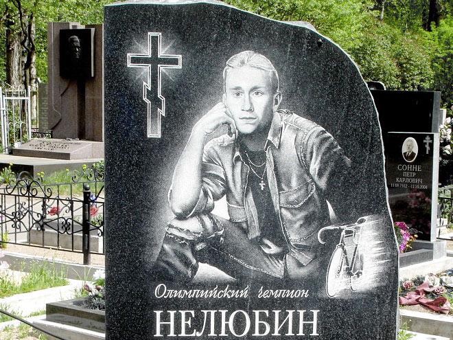 10 лет назад был убит Дмитрий Нелюбин