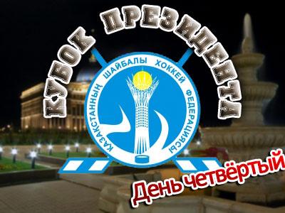 ХК СКА досрочно одержал победу в Кубке президента Казахстана