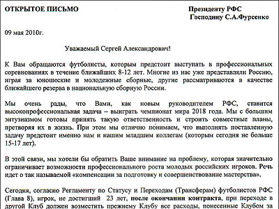 Письмо президенту