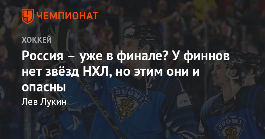 Россия – уже в финале? У финнов нет звёзд НХЛ, но этим они и опасны