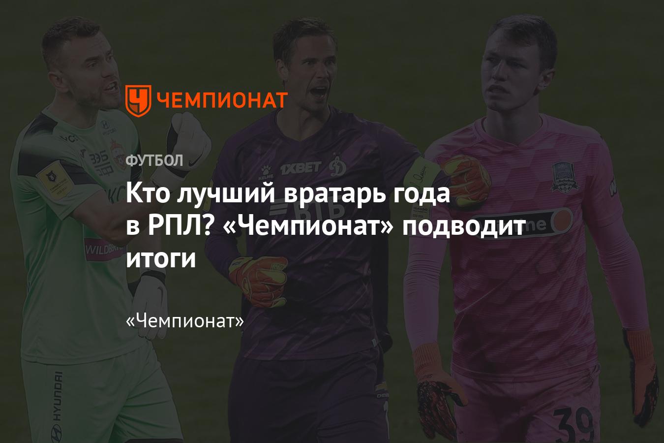 Лучший вратарь 2020 году в РПЛ: Игорь Акинфеев, Антон Шунин, Матвей Сафонов