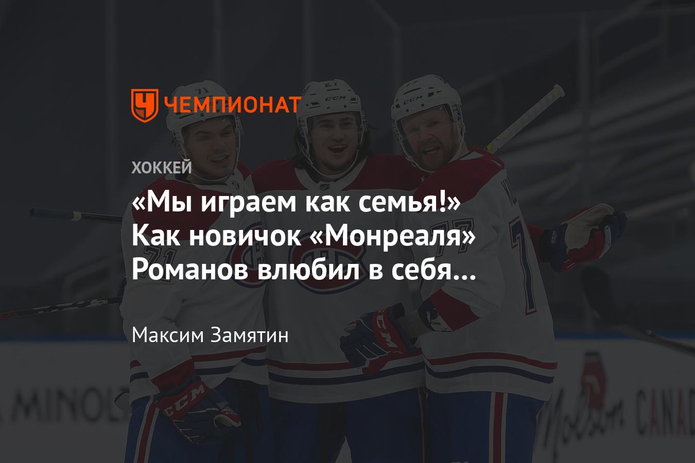 Photo of «Мы играем как семья!» Как новичок «Монреаля» Романов влюбил в себя канадских болельщиков   Чемпионат