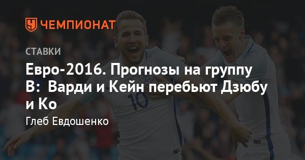 футбол англия-словения 15 11 2017 прогнозы ставки