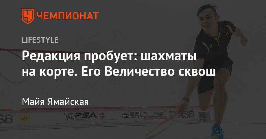 Теннис как способ похудеть - Фитнес