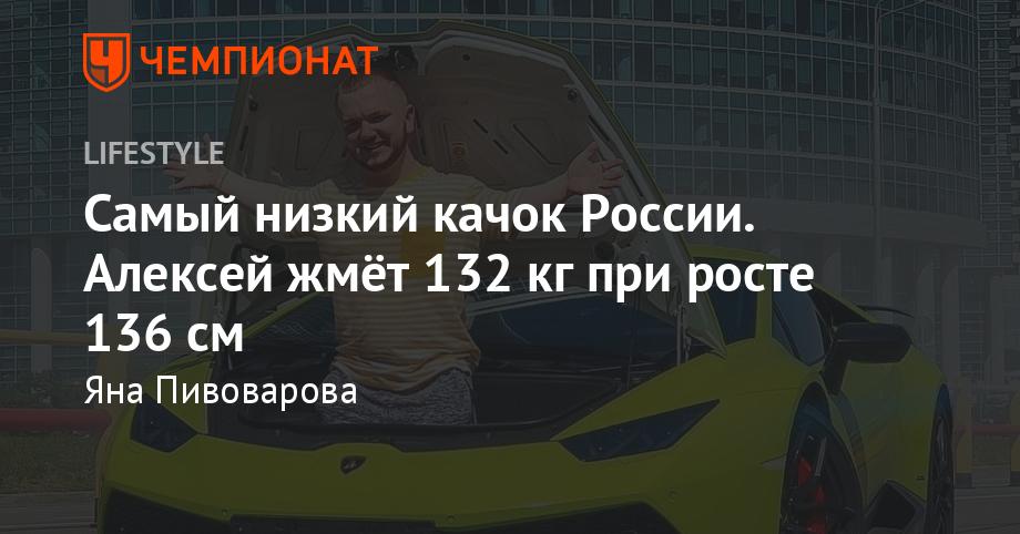 Самый низкий качок России жмёт 132 кг. Рост Алексея — 136 см
