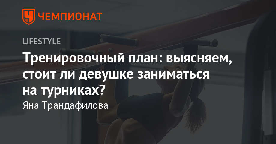 Жиросжигающая фитнес-тренировка на турнике для девушек. Воркаут для девушек
