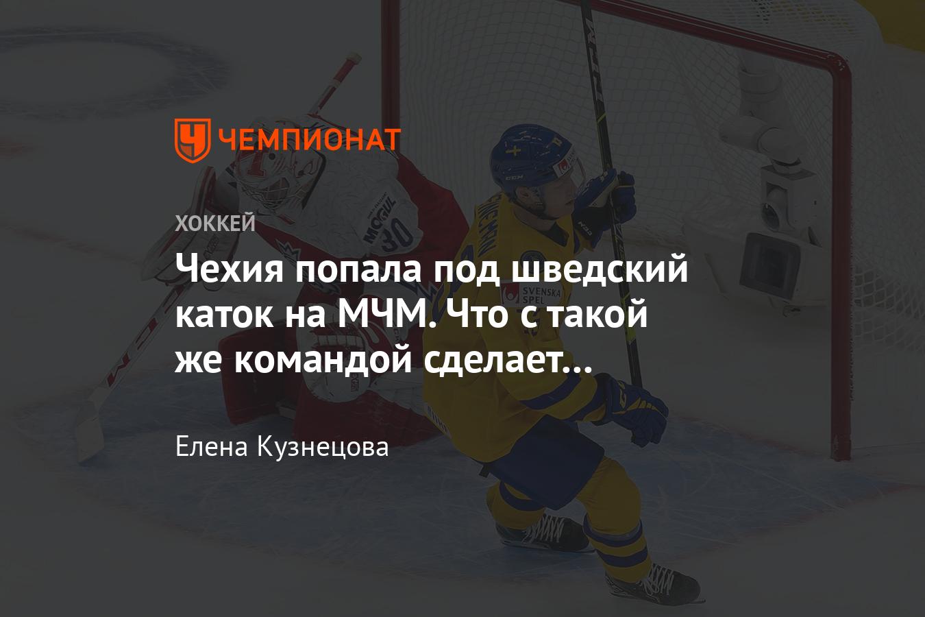 Швеция — Чехия — 7: 1 — видео, голы, обзор матча молодежного чемпионата мира по хоккею +2021