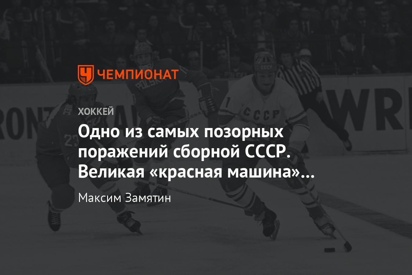 Как хоккеисты обокрали СССР? | Неразгаданные легенды СССР | Яндекс ... | 900x1350