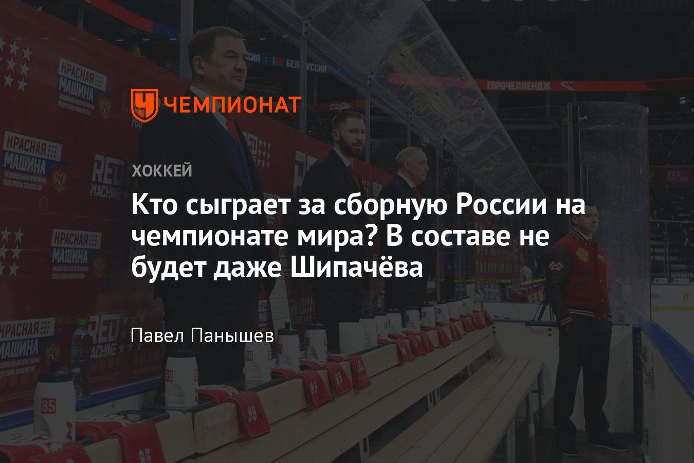 Кто сыграет за сборную России на чемпионате мира? В составе не будет д
