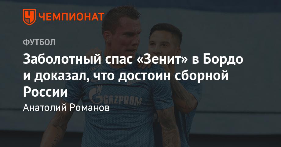 Заболотный спас «Зенит» в Бордо и доказал, что достоин сборной России