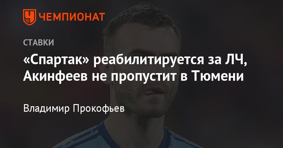 "Forecasts for RPL. ""Enisey"" - CSKA Moscow, ""Spartak"" - ""Anji"""