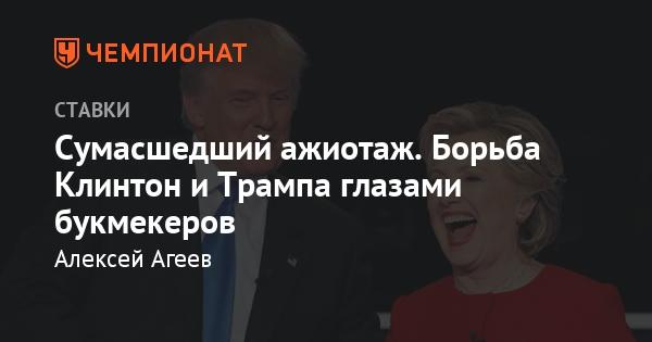 В ставка выборы президенты контора букмекерская