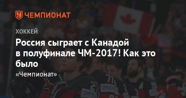 Чемпионат мира по хоккею2018  Хоккей  LiveSportRu