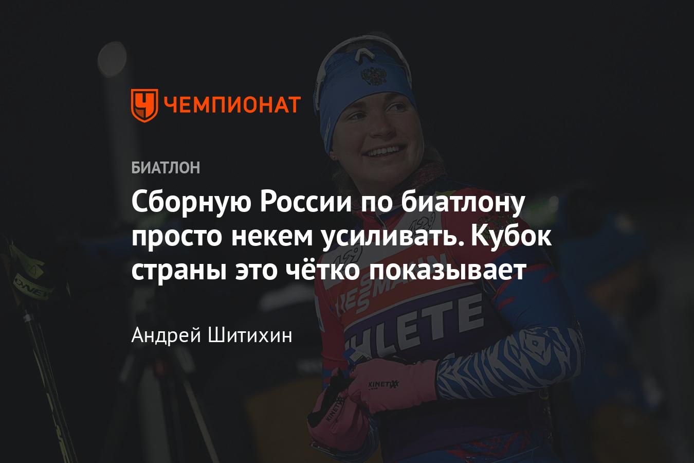 С Кубка России в основной состав биатлонной команды отбирать никого — почему, подробности