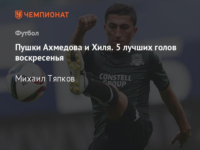 fifa 18 русская песня