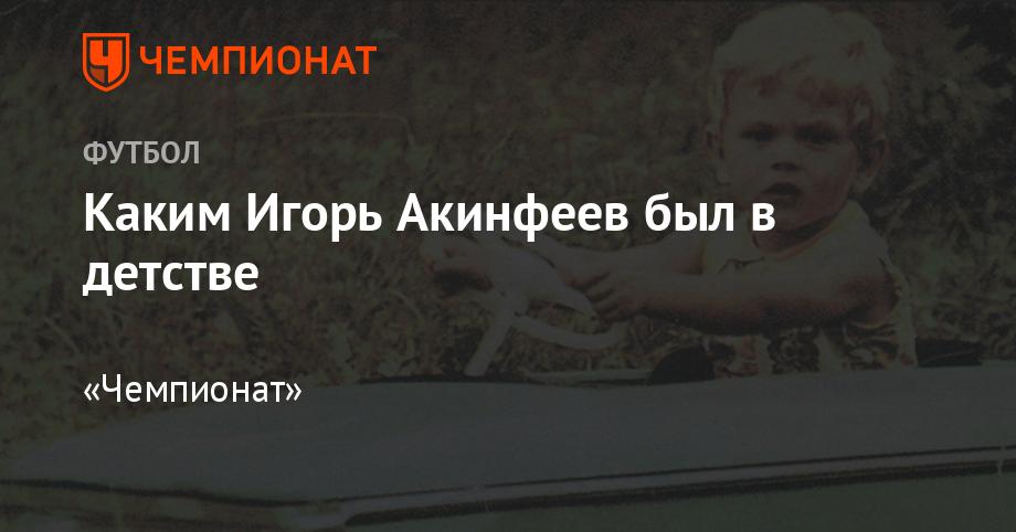 Фото игоря акинфеева thumbnail
