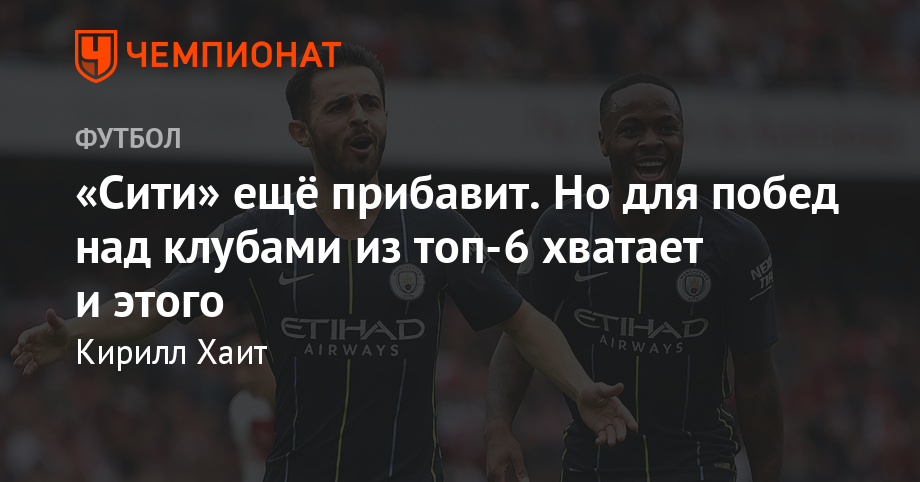 """""""Arsenal"""" - """"Manchester City"""" - 0: 2, Sterling, Silva, analysis of the match Premier League"""