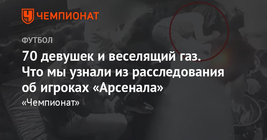 Lacazette, Aubameyang, Ozil, Kolašinac y Gyuenduzi inhalan gas de risa