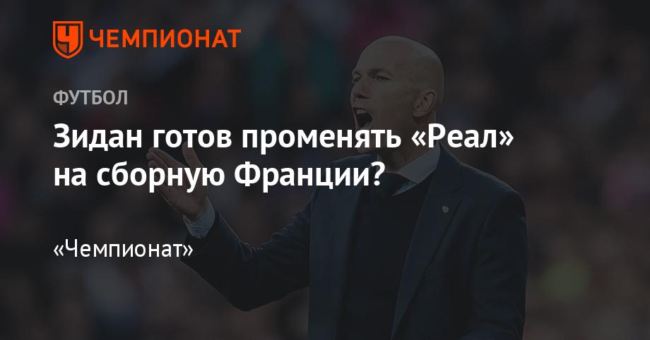Зидан готов променять «Реал» на сборную Франции?