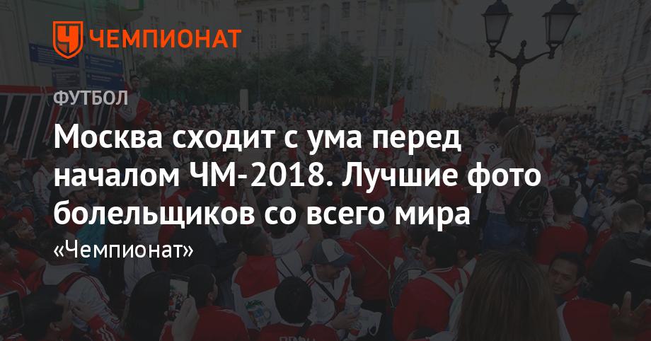 Москва сходит с ума перед началом ЧМ-2018. Лучшие фото болельщиков со