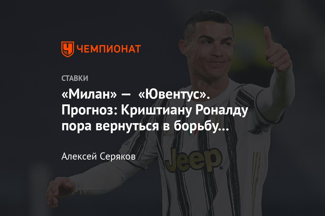 «Милан» — «Ювентус», 6 января 2021 года, прогноз и ставка ...