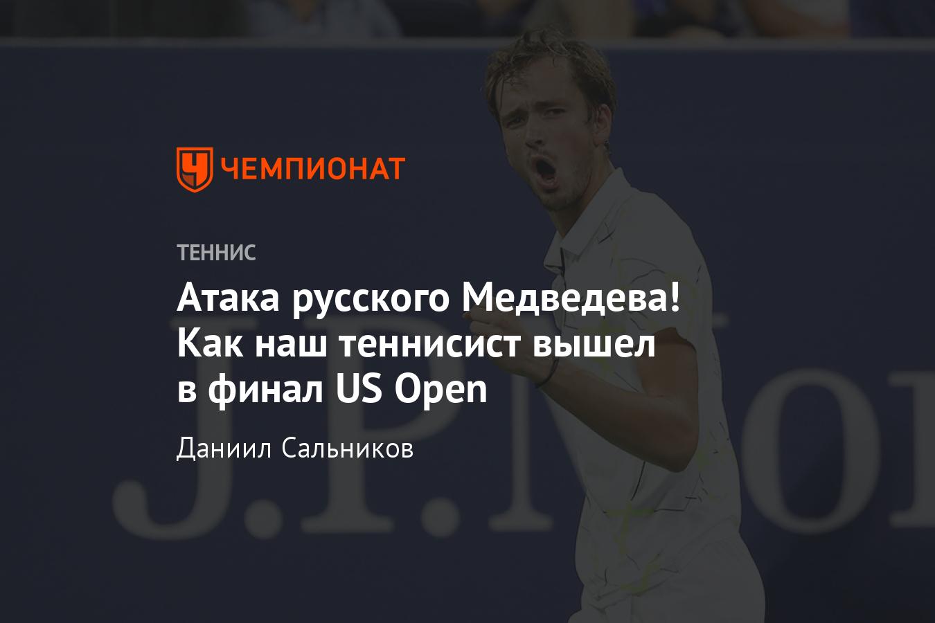 Теннис юс опен финал 2019 мужчины [PUNIQRANDLINE-(au-dating-names.txt) 48