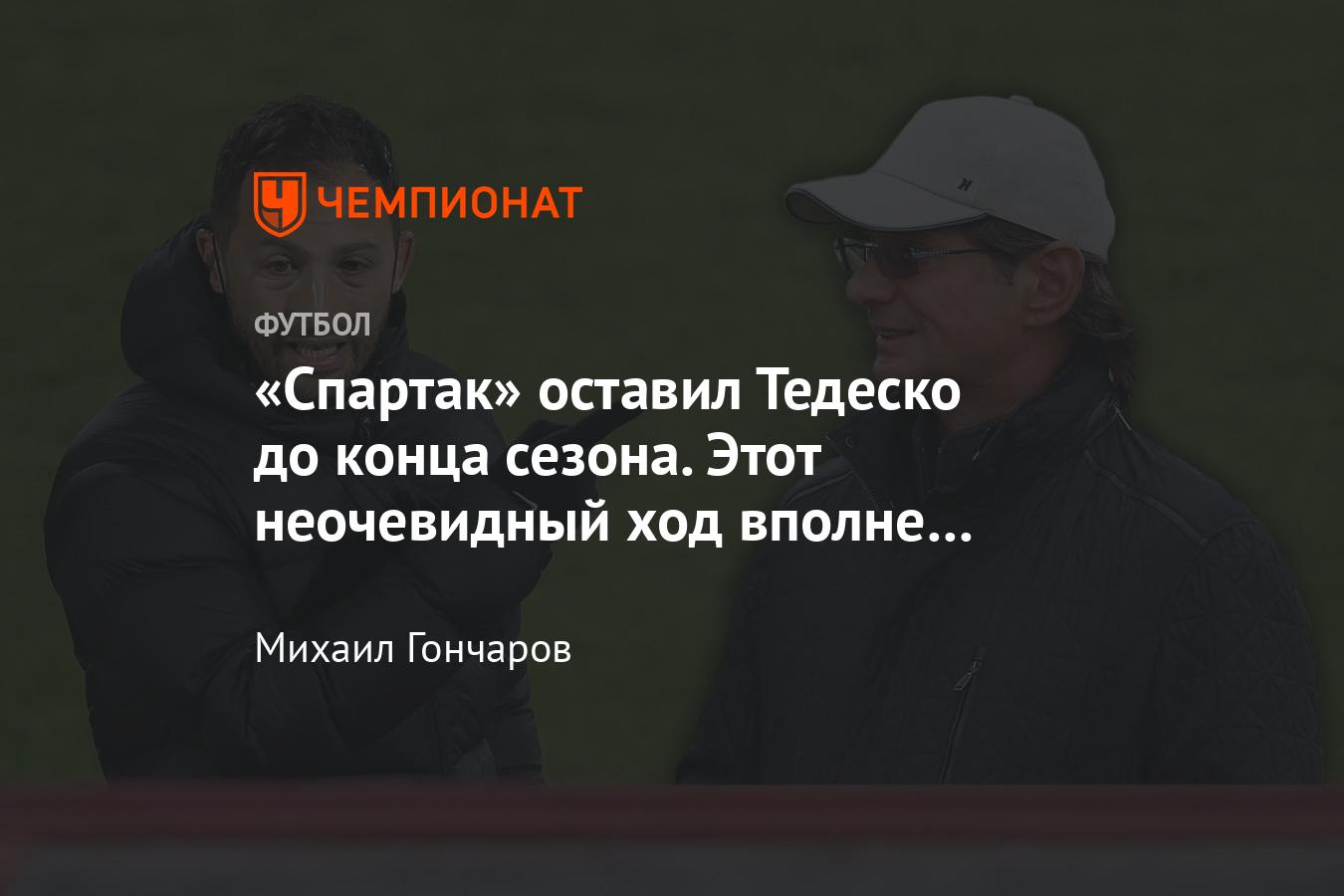 «Спартак» оставил Тедески до конца сезона РПЛ-2020/21.  Почему Федун так поступил
