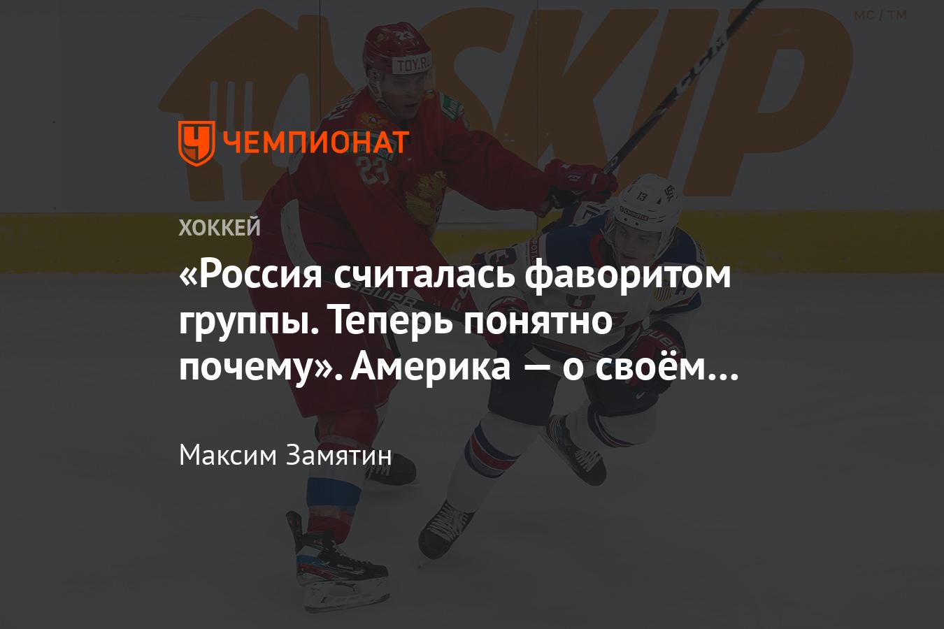 Американцы отдают должное России после поражении в матче МЧМ
