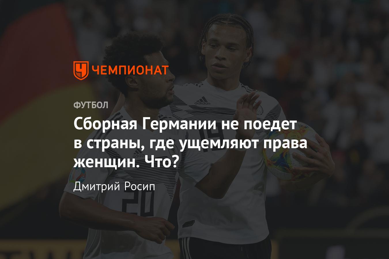 Ответ жен немецких футболистов жёнам русских
