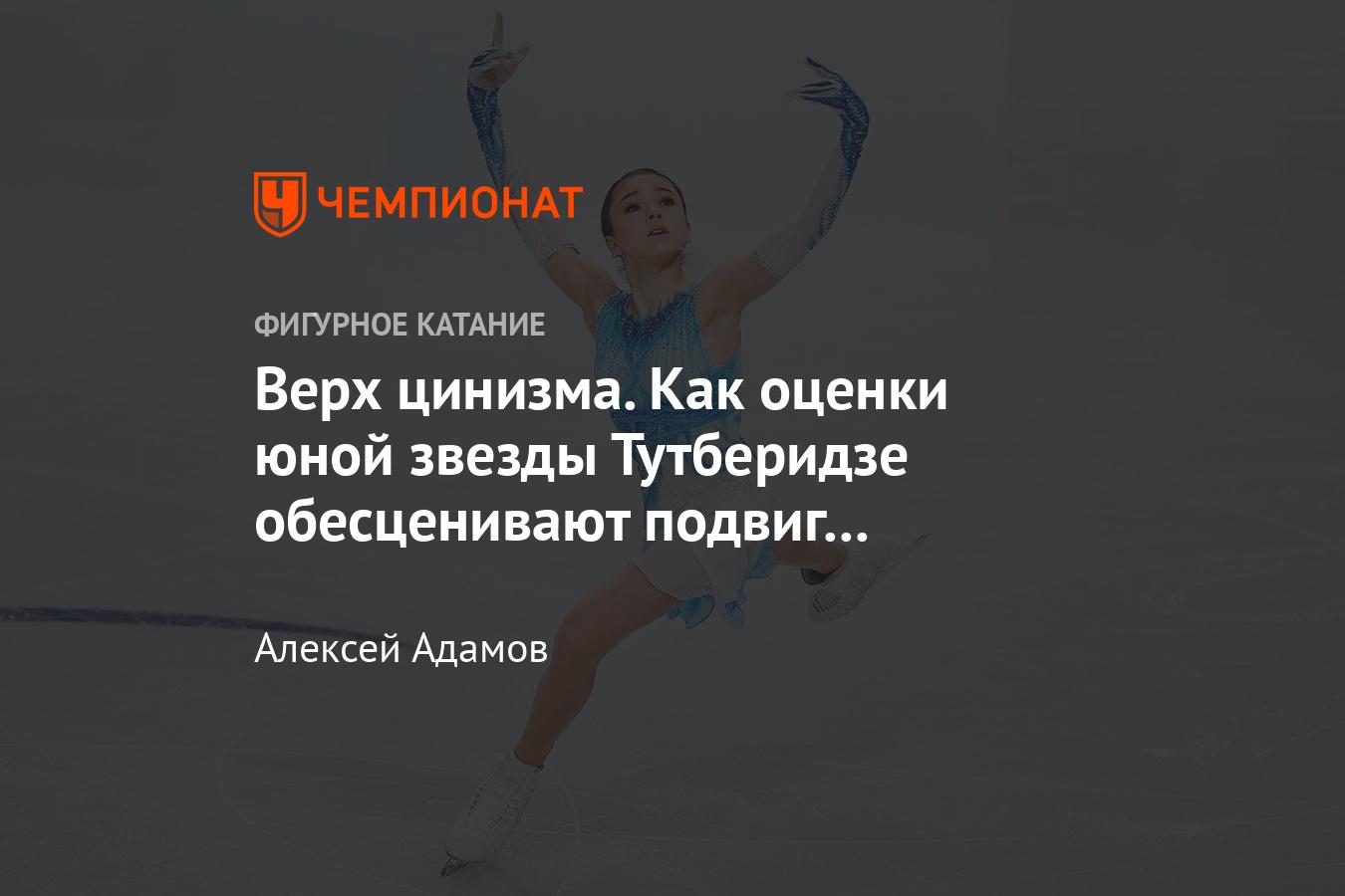 Чемпионат России по фигурному катанию-2021: чем опасны завышенные оценки Камилы Валиевой