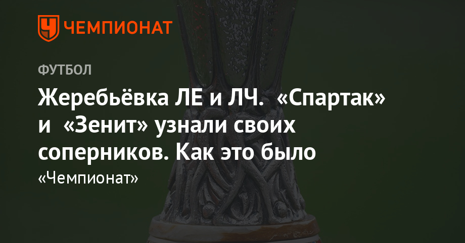 жеребьевка лиги европы 2019 Twitter: Жеребьёвка Лиги чемпионов 2018/2019, Лиги Европы-онлайн
